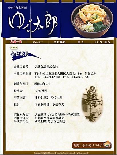 ゆで太郎歴史湊.jpg